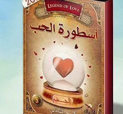 تلخيص كتاب أسطورة الحب للكاتب كريم الشاذلي