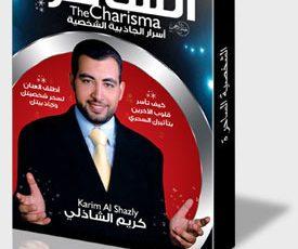 تلخيص كتاب الشخصية الساحرة للكاتب كريم الشاذلي