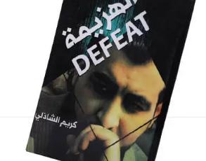 تلخيص كتاب الهزيمة للكاتب كريم الشاذلي