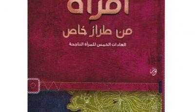 تلخيص كتاب امرأة من طراز خاص للكاتب كريم الشاذلي