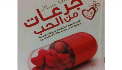 تلخيص كتاب جرعات من الحب للكاتب كريم الشاذلي