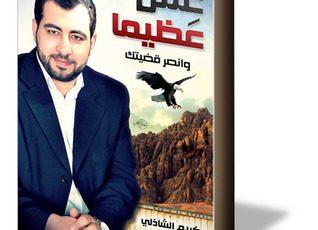 تلخيص كتاب عش عظيمًا للكاتب كريم الشاذلي