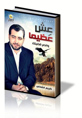 كتاب عش عظيمًا