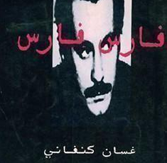 تلخيص كتاب فارس فارس للكاتب غسان كنفاني