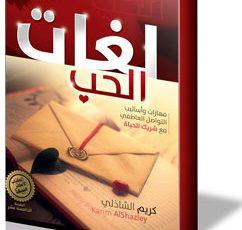تلخيص كتاب لغات الحب للكاتب كريم الشاذلي