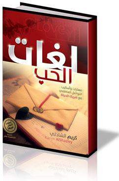 كتاب لغات الحب