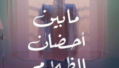 كتاب مابين أحضان الظلام للكاتب الشاب عبدالله محمد عزام