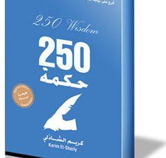 تلخيص كتاب 250 حكمة للكاتب كريم الشاذلي