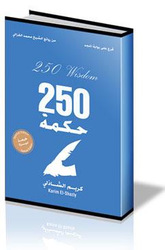 كتاب 250 حكمة