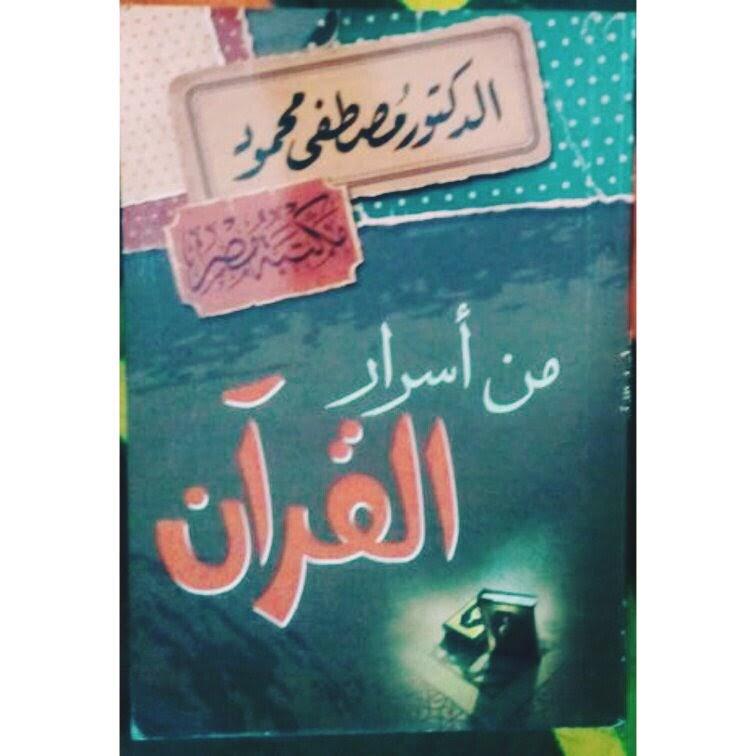 من أسرار القرآن
