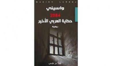 تلخيص رواية 2084 حكاية العربي الأخير للكاتب واسيني الأعرج