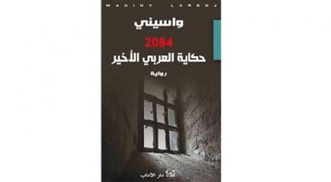 رواية 2084 حكاية العربي الأخير