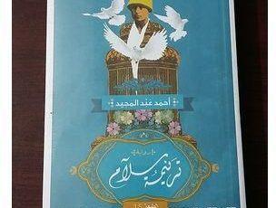 تلخيص رواية ترنيمة سلام للكاتب أحمد عبد المجيد
