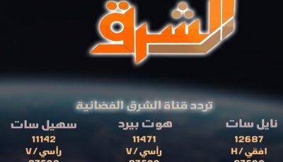 تردد قناة الشرق الجديد على القمر الصناعى نايل سات 2022
