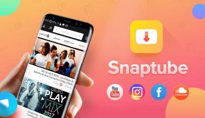 شرح طريقة استخدام برنامج سناب تيوب Download SnapTube