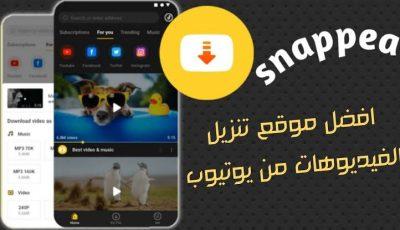 snappea أفضل موقع لتحميل الفيديوهات من youtube