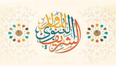 صور اللهم صلى على سيدنا محمد بمناسبة المولد النبوي ٢٠٢١ كروت معايدة بحلول مولد الرسول سيد الخلق