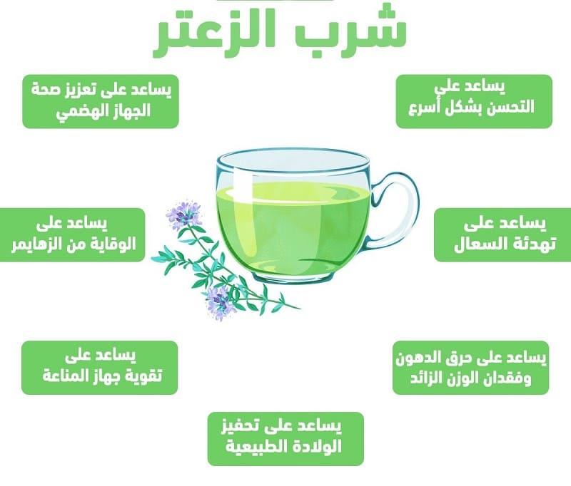 فوائد شرب الزعتر للجسم