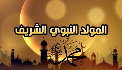 موعد المولد النبوى ٢٠٢١ صور اللهم صل على محمد للمعايدة بمولد الرسول